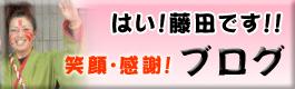 はい、藤田です!!