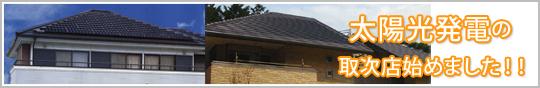 太陽光発電の取次店始めました!!