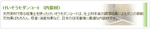 けいそうモダンコート(内装材)